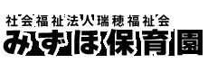 社会福祉法人 瑞穂福祉会 みずほ保育園